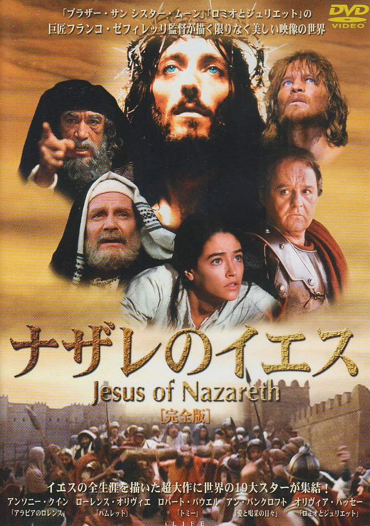 ナザレのイエス [DVD] B001GAHBAU