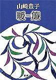 暖簾(新潮文庫)
