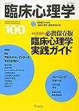 臨床心理学第17巻第4号―必携保存版 臨床心理学実践ガイド
