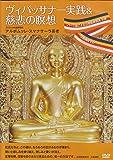 ヴィパッサナー実践&慈悲の瞑想[DVD]
