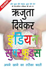 Indian Superfoods Kindle Edition
