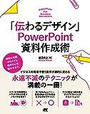 「伝わるデザイン」  PowerPoint 資料作成術