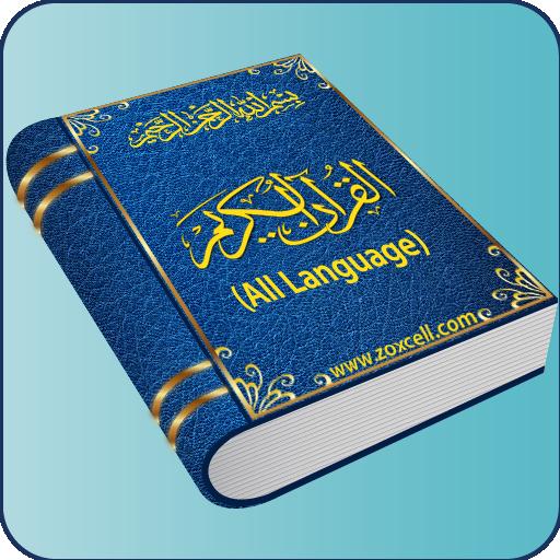 Download PDF Quran E Kareem – Para 04 - itebook.org