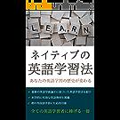 ネイティブの英語学習法