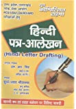 Hindi Letter Drafting (Hindi)