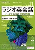 NHKラジオ ラジオ英会話 2018年 11月号 [雑誌] (NHKテキスト)