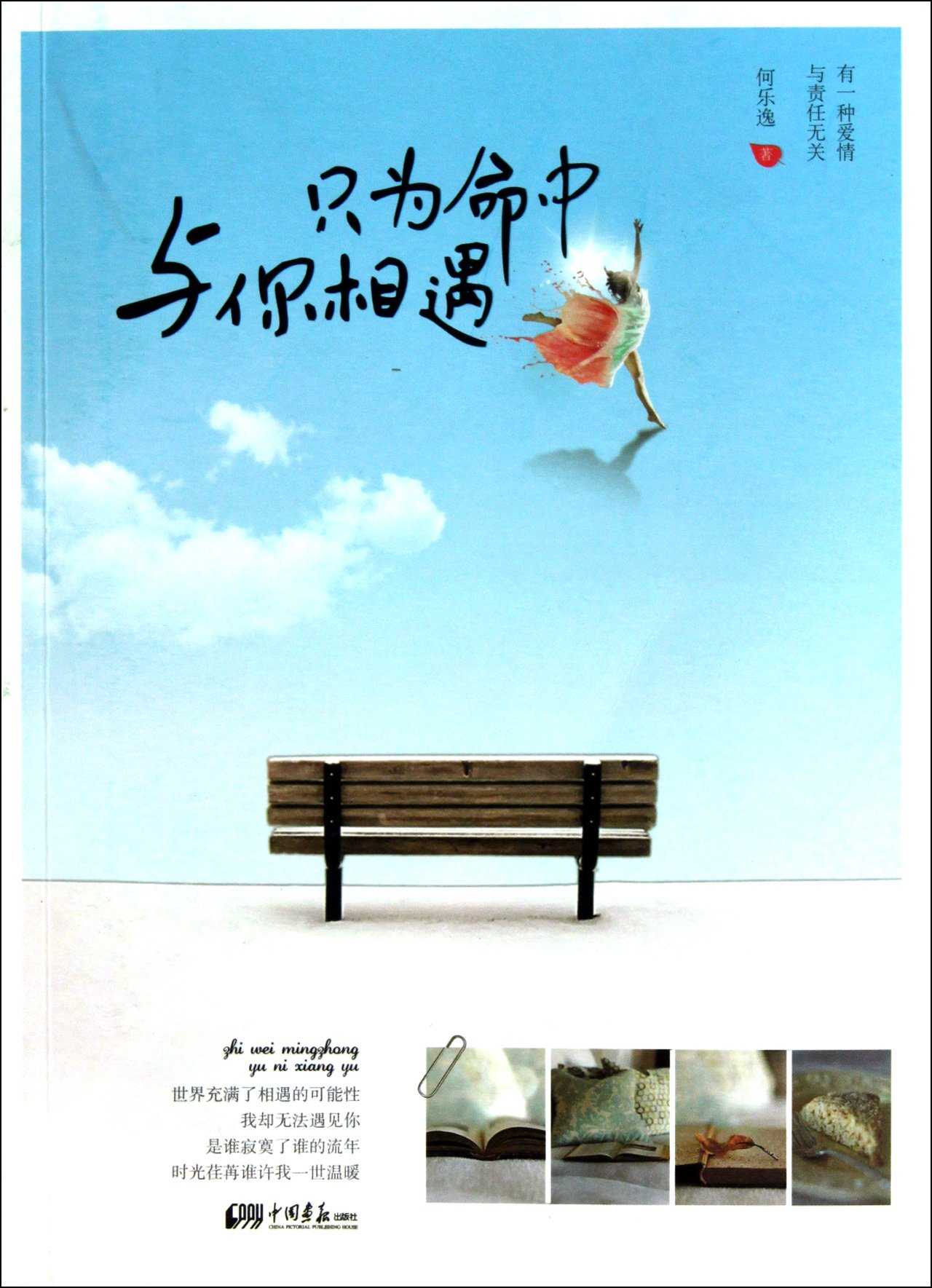 Download Only for Encountering with You in My Lifetime (Chinese Edition) ebook