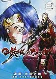 甲鉄城のカバネリ 3 (BLADECOMICS)