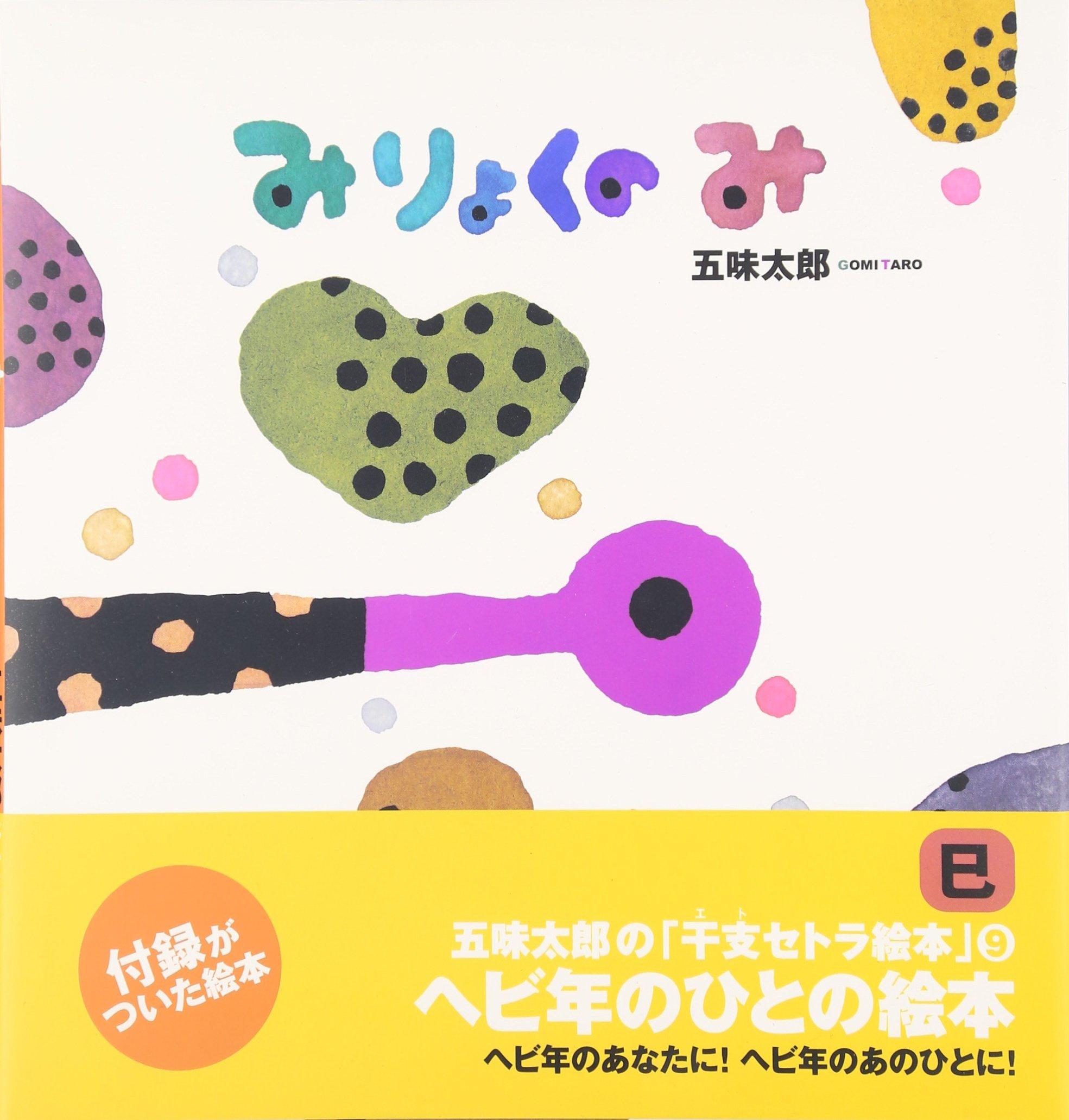 Download Miryoku no mi pdf