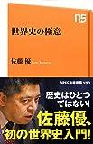 世界史の極意 (NHK出版新書)