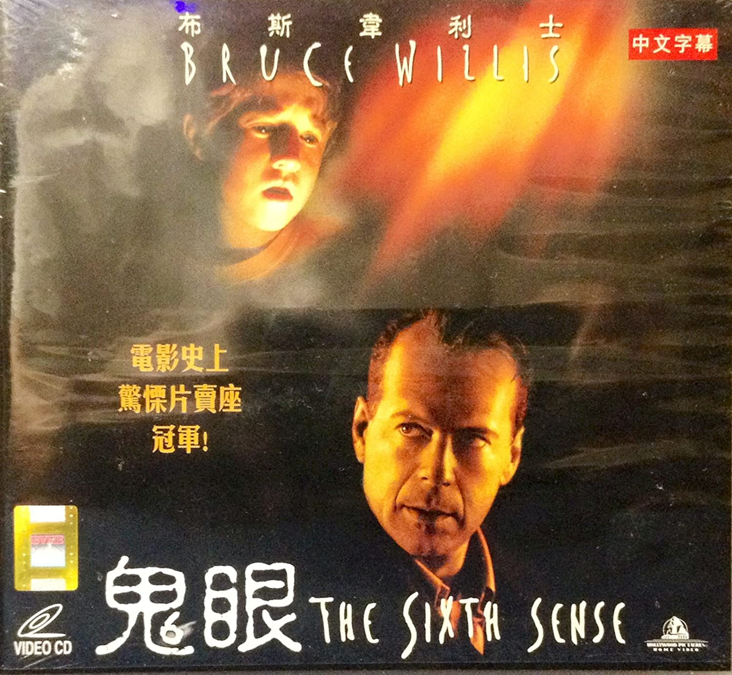 Amazon Com The Sixth Sense 1999 By Ivl Version Vcd In English W Chinese Subtitles Imported From Hong Kong Bruce Willis Haley Joel Osment Toni Collette M Night Shyamalan Movies Tv