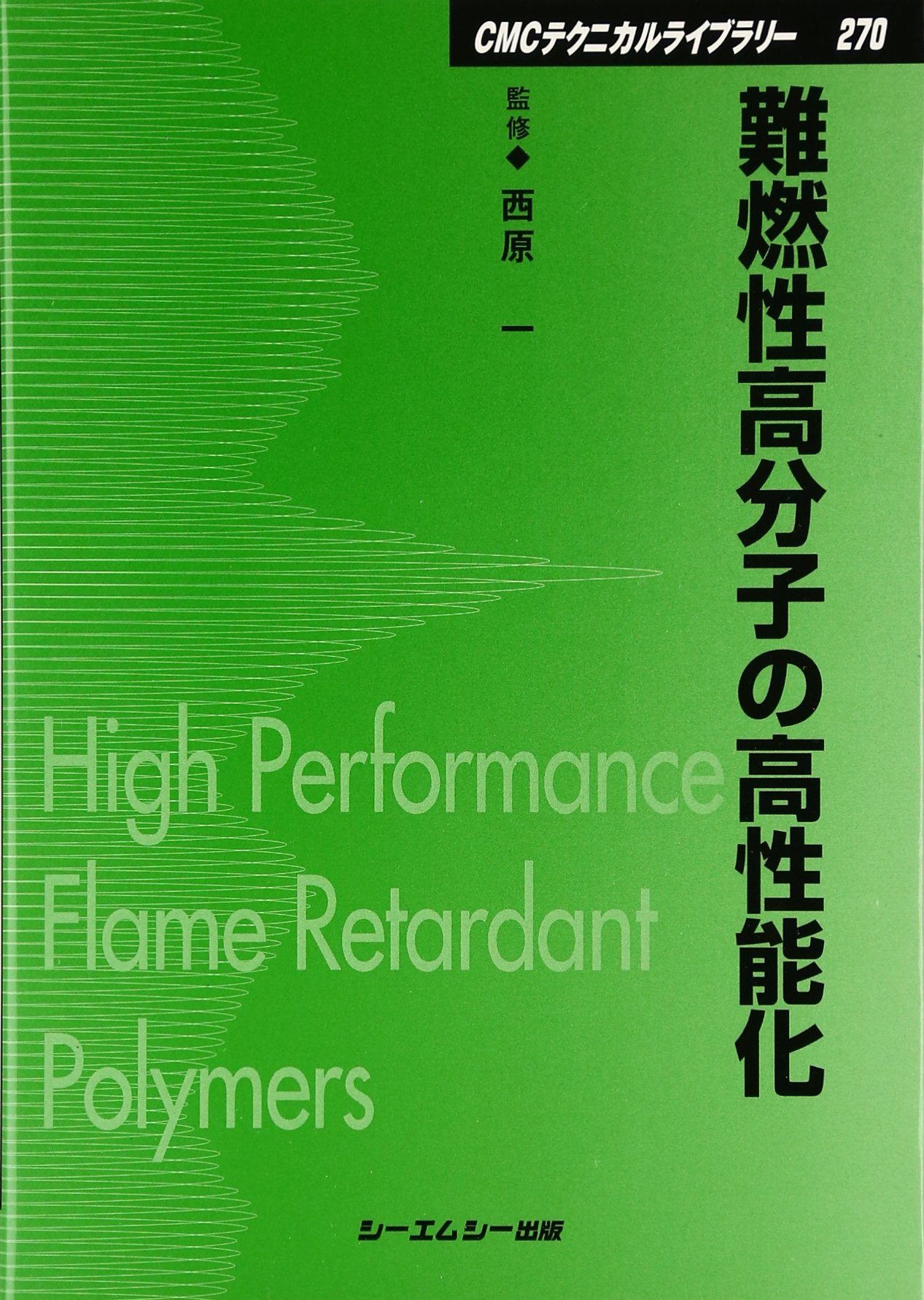 Download Performance of flame-retardant polymer (CMC Technical Library) (2007) ISBN: 4882319365 [Japanese Import] ebook