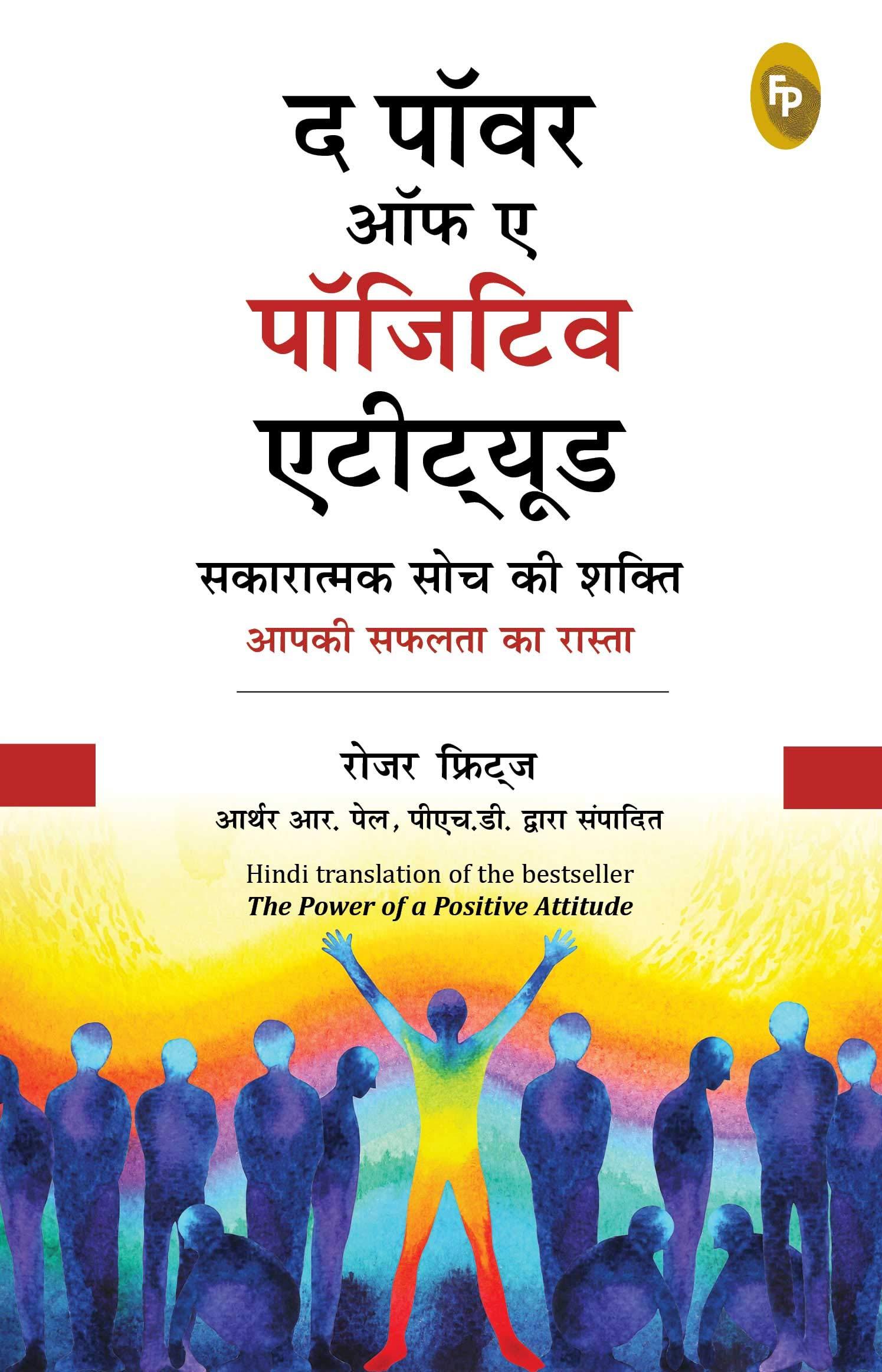 The Power of A Positive Attitude (Hindi)