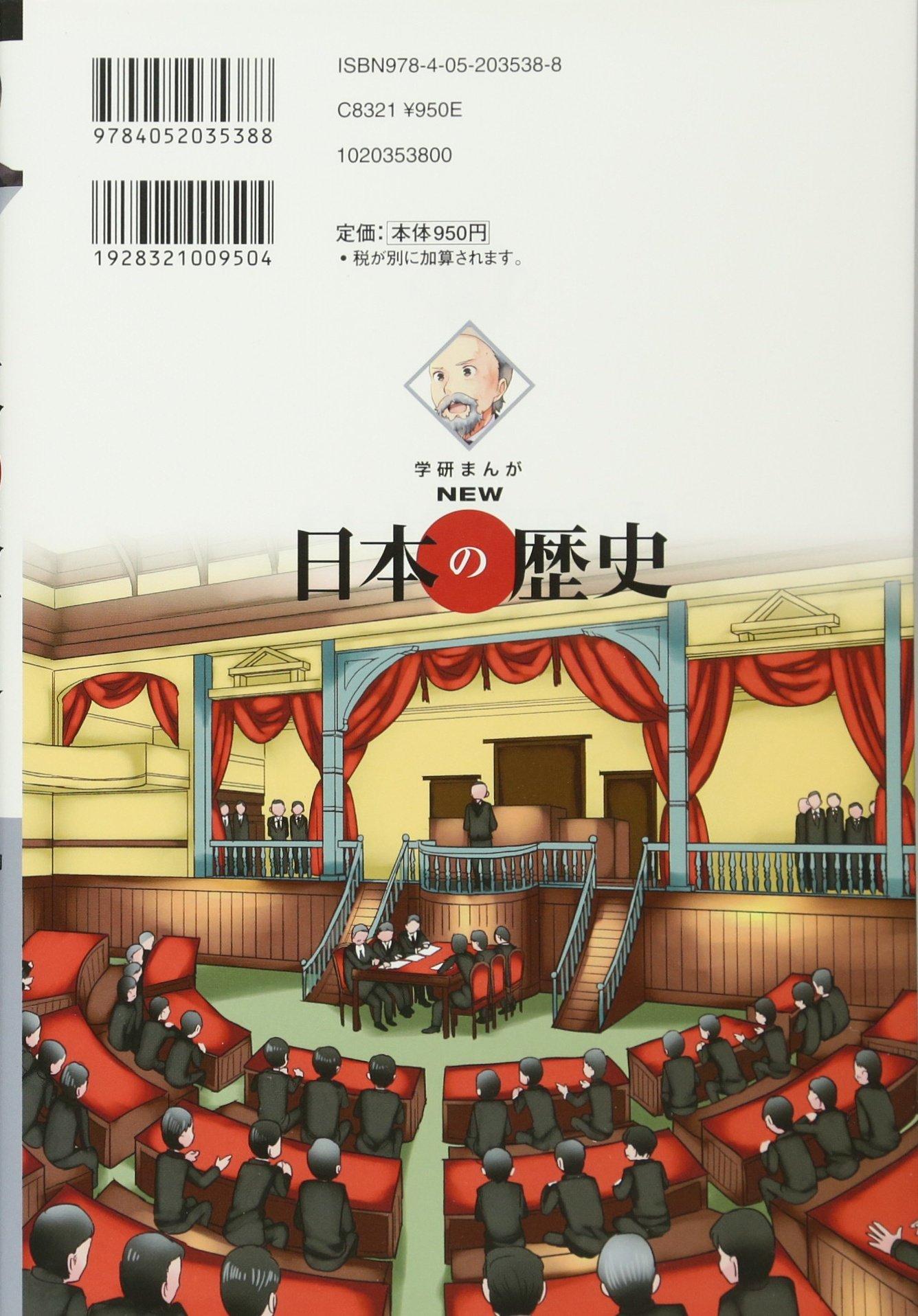 """""""NEW日本の歴史10"""