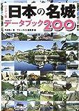 ハンディ版 日本の名城データブック200 (ブルーガイドセレクト)