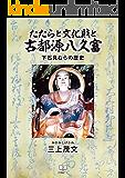 たたらと文化財と古都源八久富 (22世紀アート)