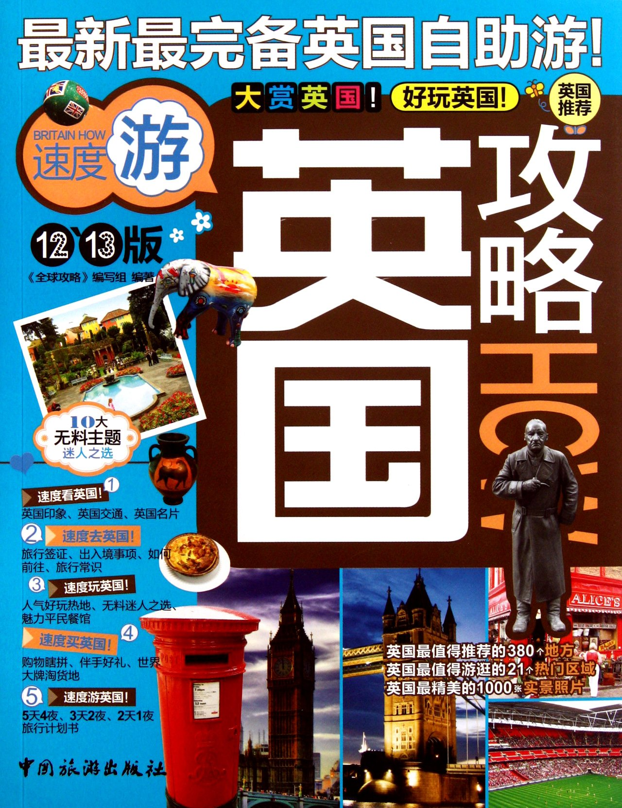 Travel in England HOW- Version 12-13 (Chinese Edition) pdf epub