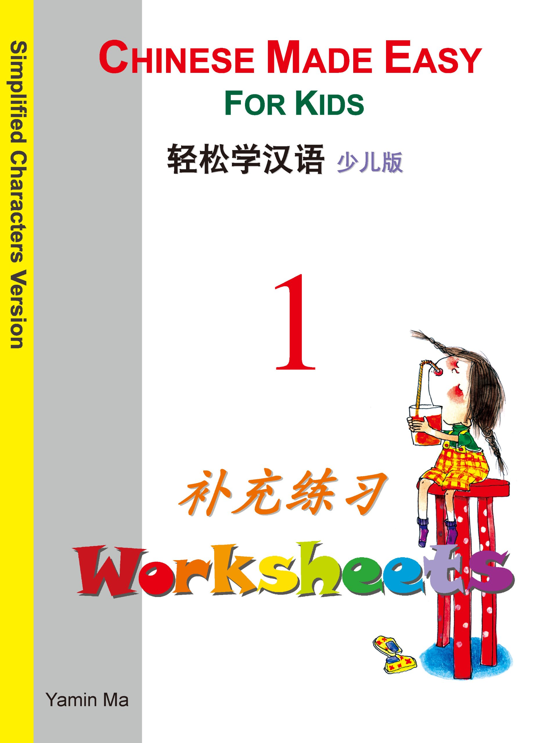 Chinese Made Easy for Kids Worksheets (English and Chinese Edition) ebook