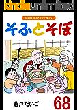 そふとそぼ(68)