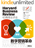 数字营销革命(《哈佛商业评论》2014年第7期)