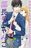 部長のにゃんこ 分冊版(26) (姉フレンドコミックス)