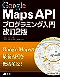 Google Maps APIプログラミング入門 改訂2版 (アスキー書籍)