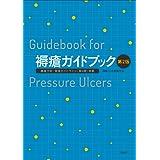 褥瘡ガイドブック 第2版 褥瘡予防・管理ガイドライン(第4版)準拠