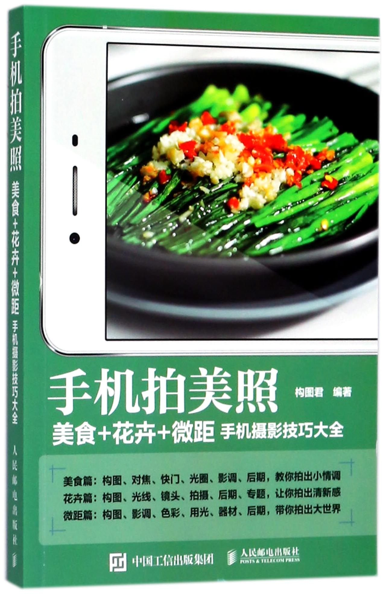 Read Online Photos by Phones (Food & Flowers &Skills of Microspur Phone Photography) (Chinese Edition) pdf epub