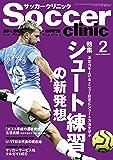 サッカークリニック 2020年 02月号 [雑誌]