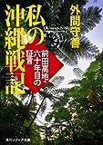 私の沖縄戦記  前田高地・六十年目の証言 (角川ソフィア文庫)