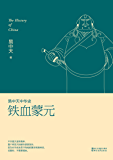 铁血蒙元 (易中天中华史 20)