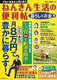 ねんきん生活の便利帖 暮らしとお金編    60101‐71 (角川SSCムック 毎日が発見ブックス)