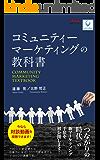 コミュニティーマーケティングの教科書