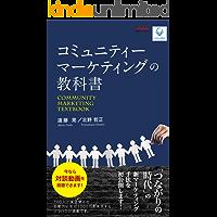 communitymarketingnokyoukasho (Japanese Edition)
