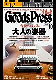 GoodsPress (グッズプレス) 2015年 10月号 [雑誌]