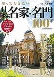 知っておきたい日本の名家・名門100選 (TJMOOK)