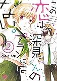 この恋は深見くんのプランにはない。 (2) (芳文社コミックス)