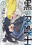 黒の召喚士 5 (ガルドコミックス)