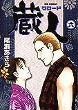 蔵人(6) (ビッグコミックス)