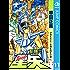 聖闘士星矢 11 (ジャンプコミックスDIGITAL)
