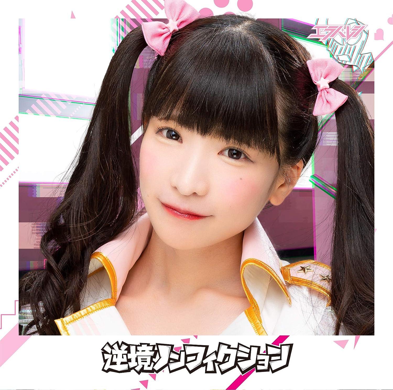 Moeno Azuki Version