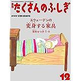 月刊 たくさんのふしぎ 2011年 10月号 [雑誌]