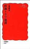 南海トラフ地震 (岩波新書)