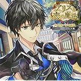 「イケメン革命◆アリスと恋の魔法」シチュエーションCD~レイ=ブラックウェル 編~