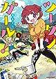 ツーリンガール! 1 (バンブー・コミックス)
