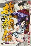 龍狼伝 王霸立国編(2) (講談社コミックス月刊マガジン)