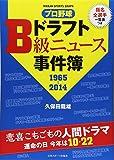 プロ野球ドラフトB級ニュース事件 1965-2014 (日刊スポーツグラフ)