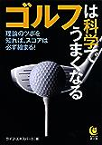ゴルフは科学でうまくなる 理論のツボを知れば、スコアは必ず縮まる! ライフエキスパートのゴルフ (KAWADE夢文庫)
