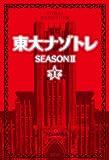 東大ナゾトレ SEASON Ⅱ 第1巻