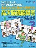 リハビリナース、PT、OT、STのための患者さんの行動から理解する高次脳機能障害 (リハビリナース別冊)